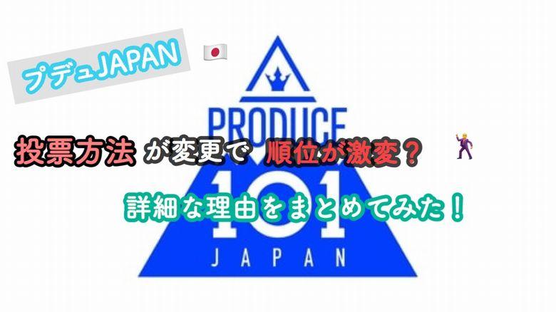 プロデュース 101 japan 順位