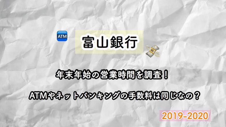 ゆうちょ 銀行 atm 年末 年始