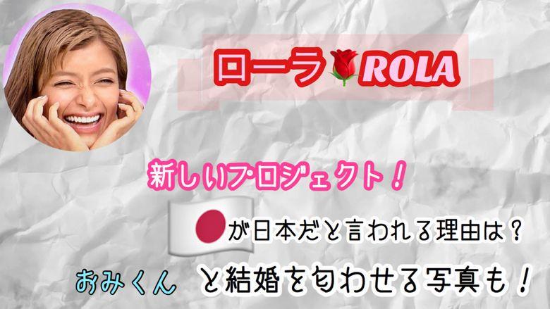 登坂広臣 ローラ結婚