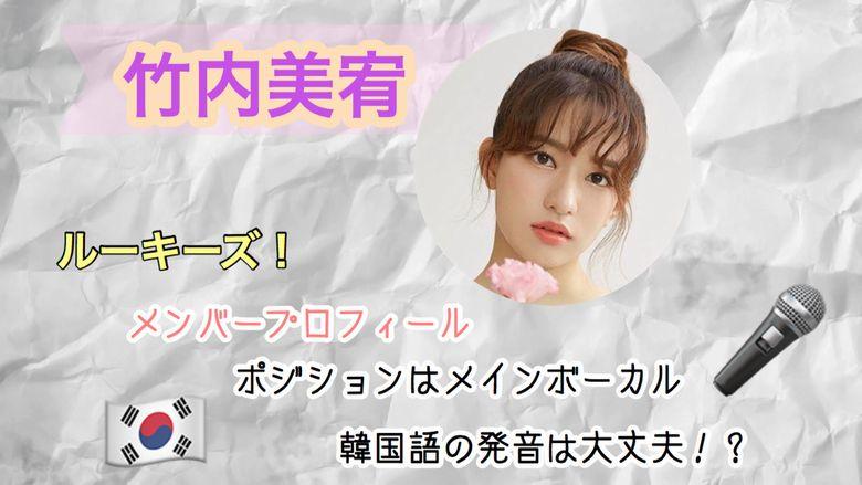竹内美宥がデビュー予定(ルーキーズ)メンバープロフィール!ポジション ...