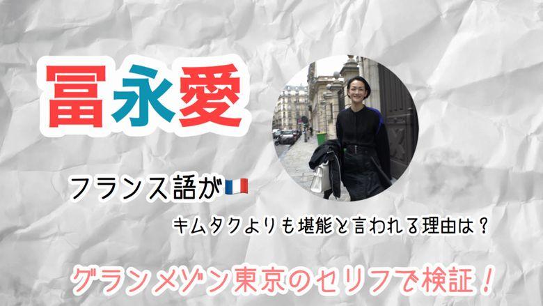 グランメゾン東京 フランス語