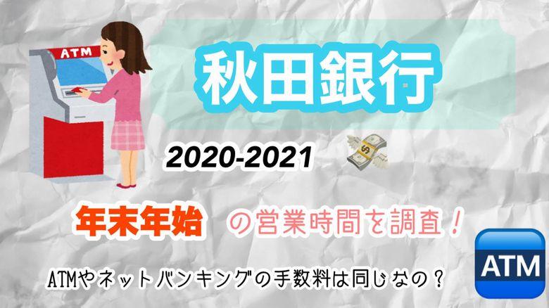 秋田 銀行 年末 年始