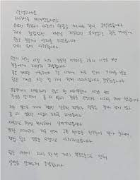 イ・ジェヨン 謝罪文