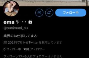 emaTwitterアカウント